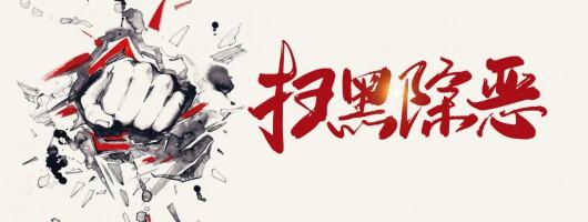 涉黑恶案件351人获刑 上海法院深入推进扫黑除恶专项斗争