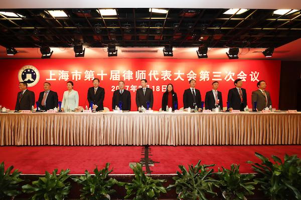 上海市第十届律师代表大会第三次会议顺利召开